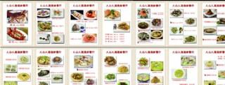 中餐海鮮餐廳菜單