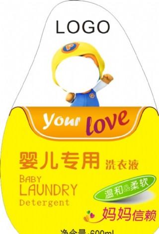 嬰兒專用洗衣液