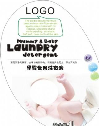 寶寶洗衣液