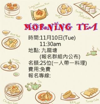morning tea 下午茶