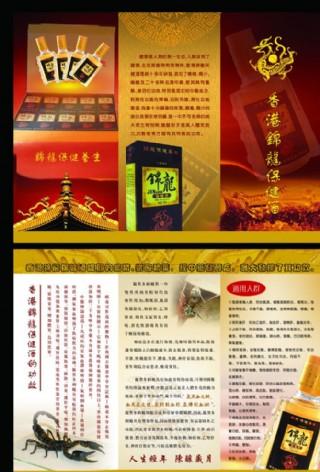 锦龙科技 保健酒