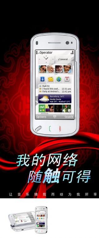 手机DM海报广告单页宣传单彩页