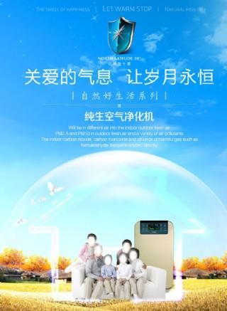 空氣凈化機 一家人海報