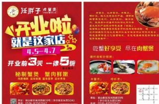 肉蟹煲宣傳單頁