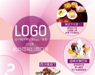 粉紫色清新下午茶宣傳單