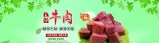 牛肉banner