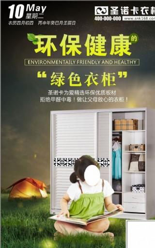 環保健康綠色家具