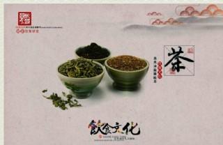 飲食文化之茶文化