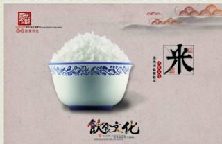 飲食文化之米文化
