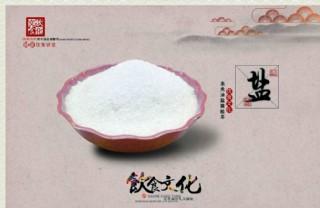 飲食文化之鹽文化