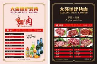 地爐烤肉菜單