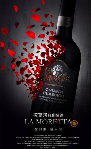 红葡萄酒海报