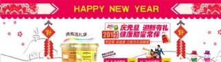 新年蜂蜜海报