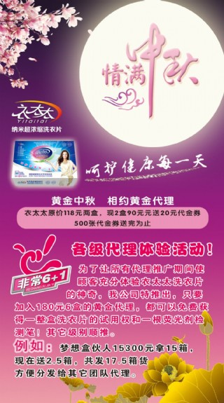 微商產品衣太太洗衣片產品宣傳海報