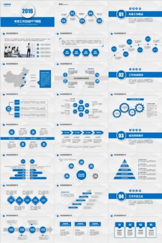 微立体简约的总结性报告蓝色风格ppt模板