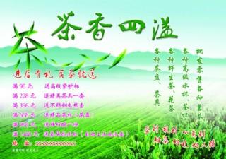 茶 宣传彩页