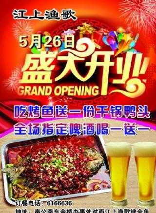 饭店盛大开业彩页海报