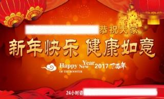 2017新年快樂