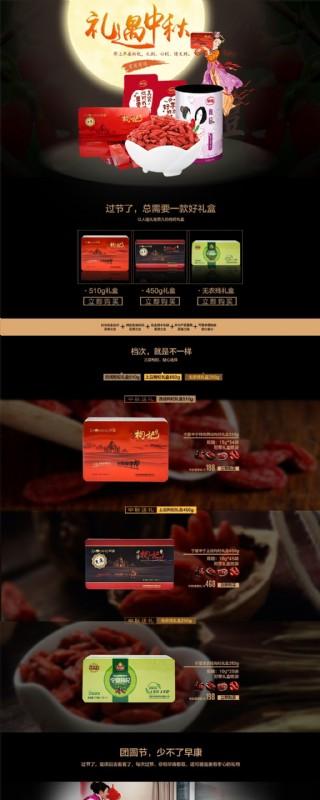 淘寶中秋月餅禮盒淘寶全屏店鋪設計模板