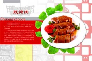 烤肉菜單圖片