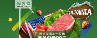 牛排banner