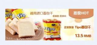 越南面包干宣传图